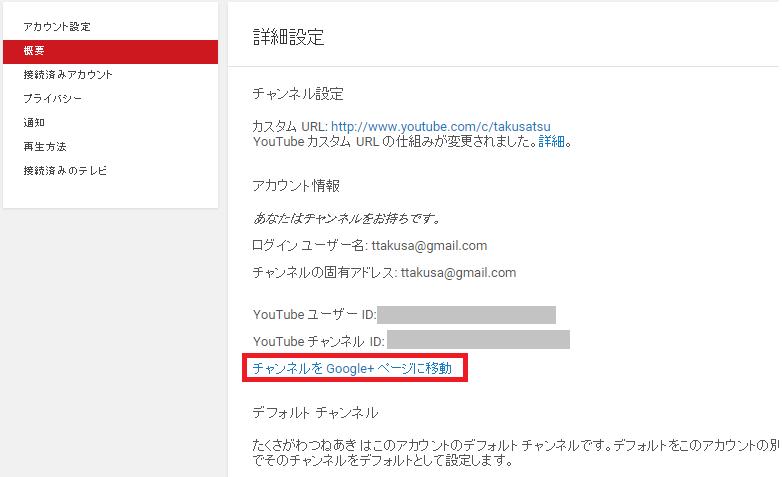 youtube アカウントから google+アカウントを解除005