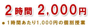 1jikan2000