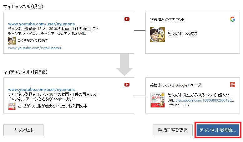youtube アカウントから google+アカウントを解除008