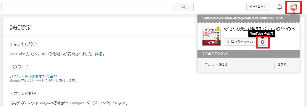 youtube アカウントから google+アカウントを解除011