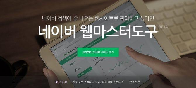韓国最大手検索エンジン NAVERに登録する方法・2017年度最新版