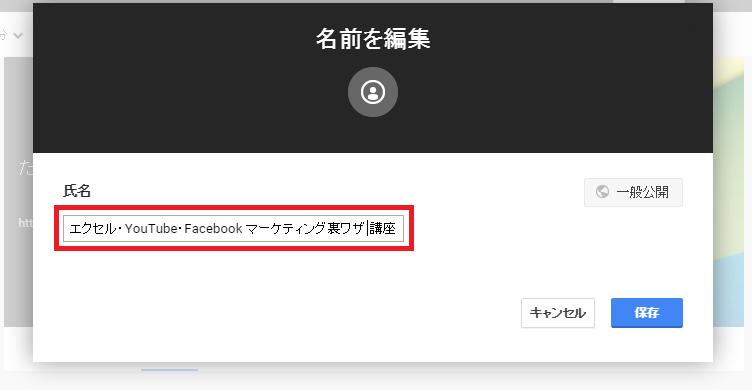 youtube アカウントから google+アカウントを解除014