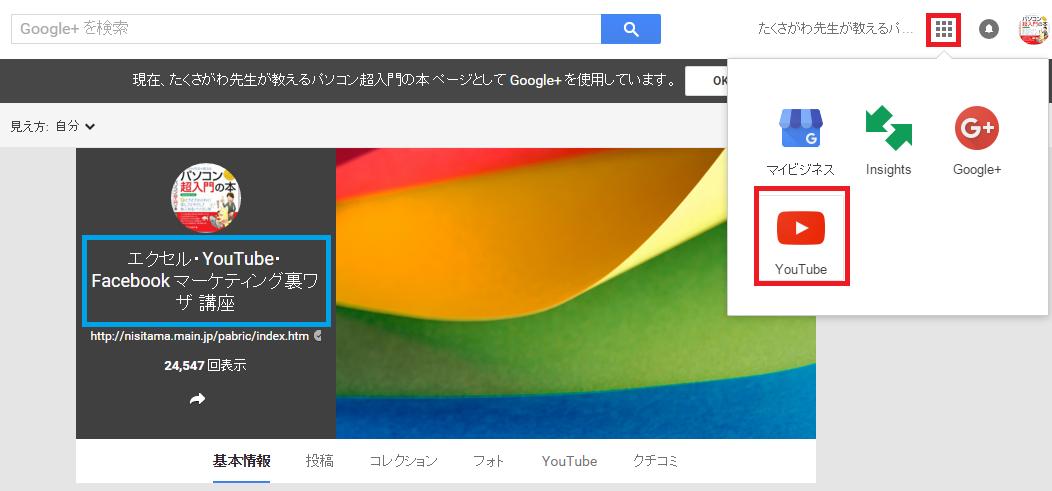 youtube アカウントから google+アカウントを解除016