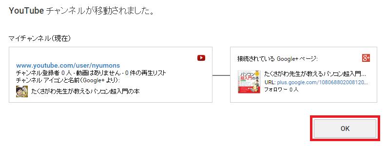 youtube アカウントから google+アカウントを解除010