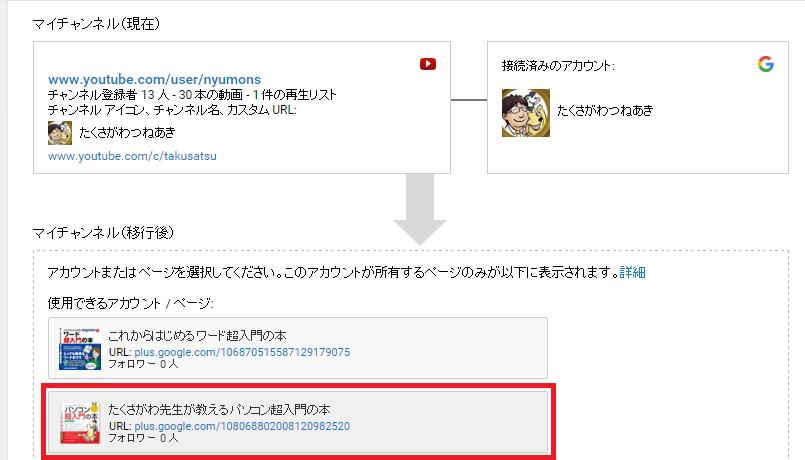 youtube アカウントから google+アカウントを解除007