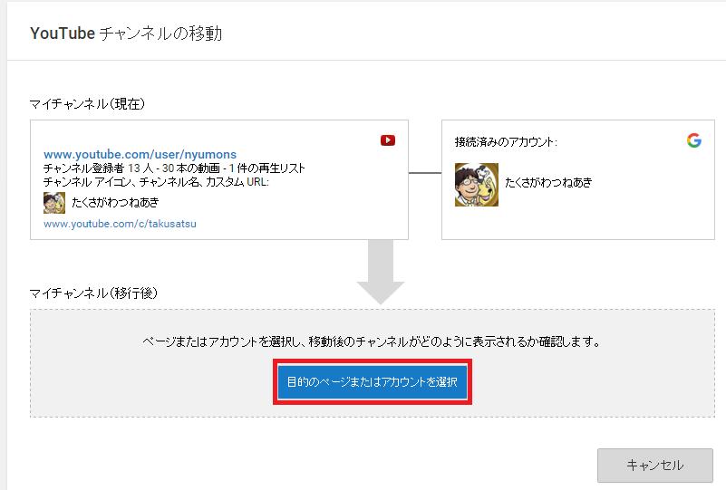 youtube アカウントから google+アカウントを解除006